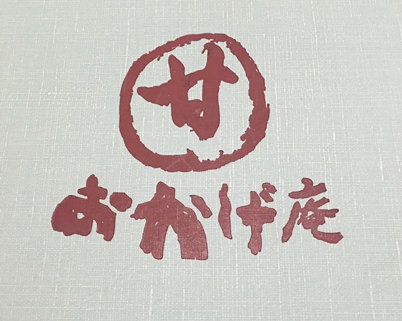 名古屋の名店