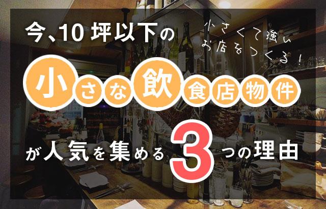 今、10坪以下の小さな飲食店舗物件が人気を集める3つの理由