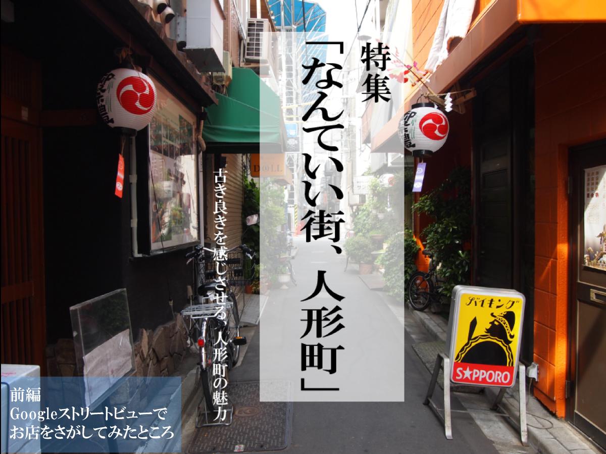 特集『なんていい街、人形町』<br>前編:Googleストリートビューで甘酒横丁のお店検索。