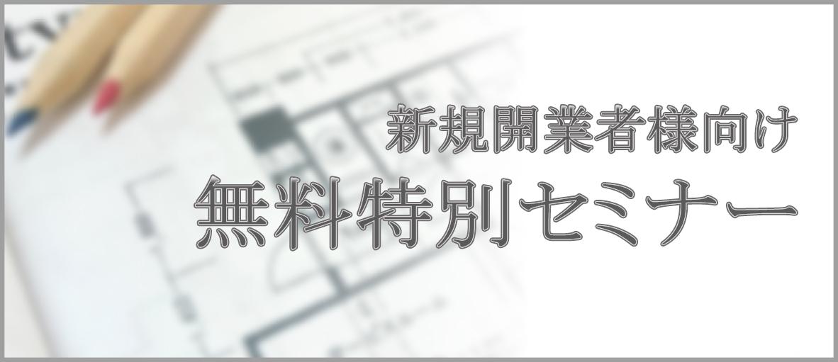 【5名様限定】 5/30(木)新規開業者向け 無料特別セミナー開催!