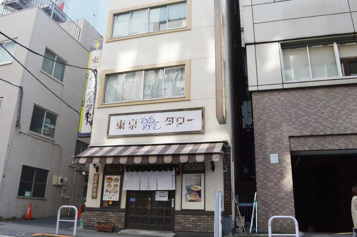 東京らあめんタワー芝大門本店の外観
