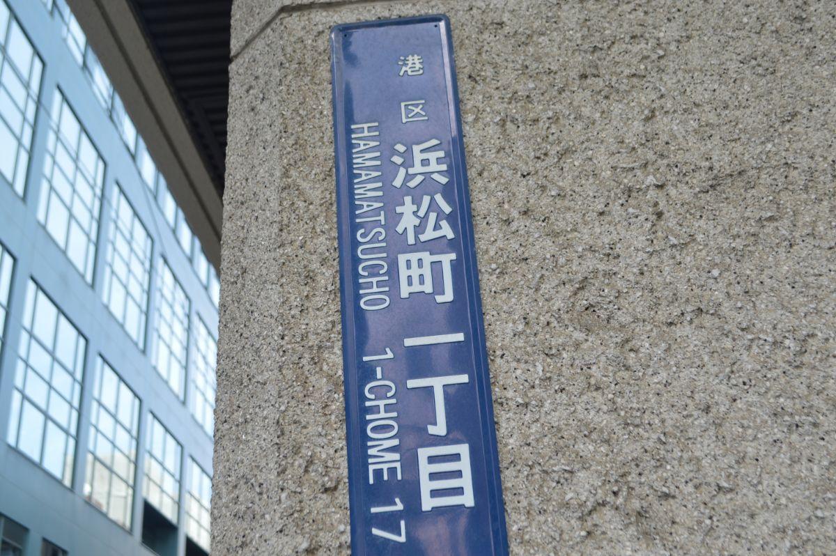 浜松町1丁目標識