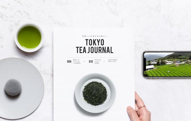 【トレンドニュース】日本初の「観て飲む」お茶のサブスク「TOKYO TEA JOURNAL」が創刊。紙と映像を横断する新しい食体験のサービス【PR TIMES(株式会社LUCY ALTER DESIGN)】