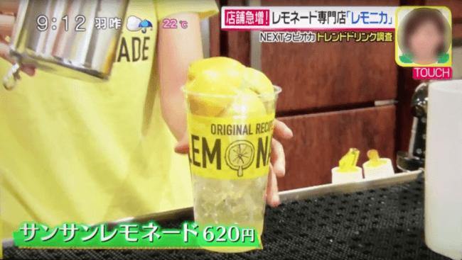 日本テレビ「スッキリ」レモネードbyレモニカ