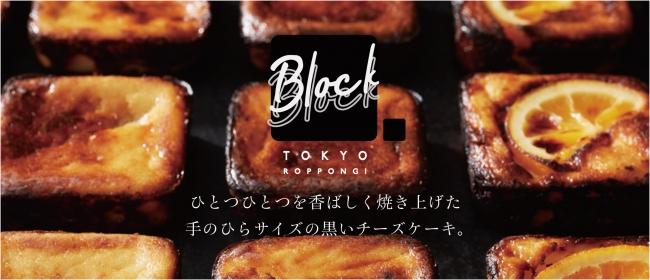 【最新トレンド】今年はバスクチーズケーキが大ヒット!