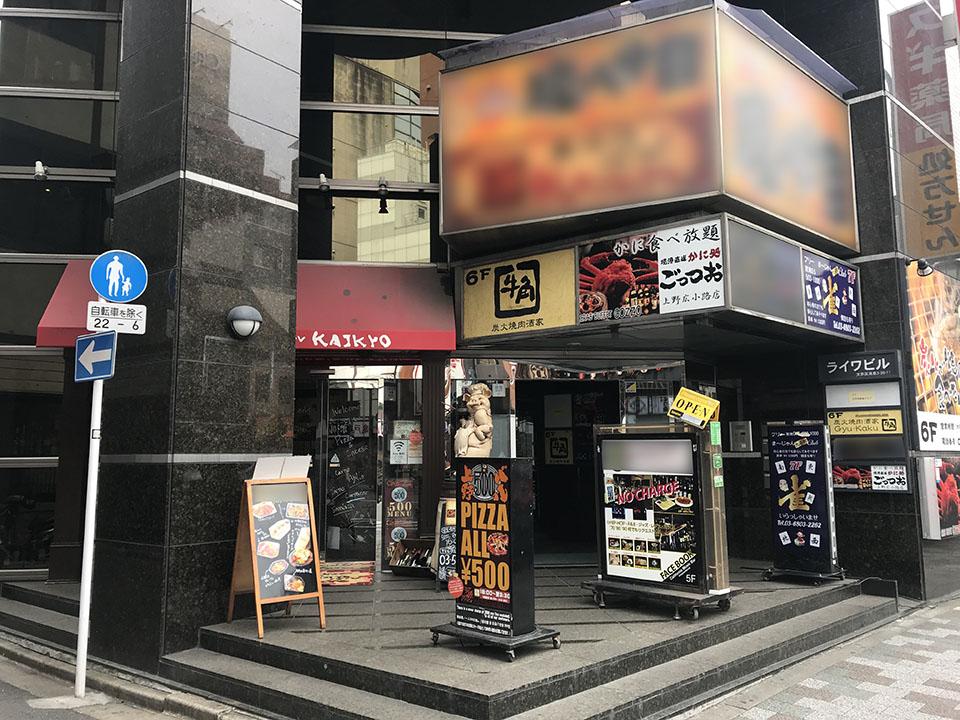 【御徒町】韓国料理と中国東北地方料理の『金利苑』が店舗拡大!同エリア内に2店舗目をオープンへ!