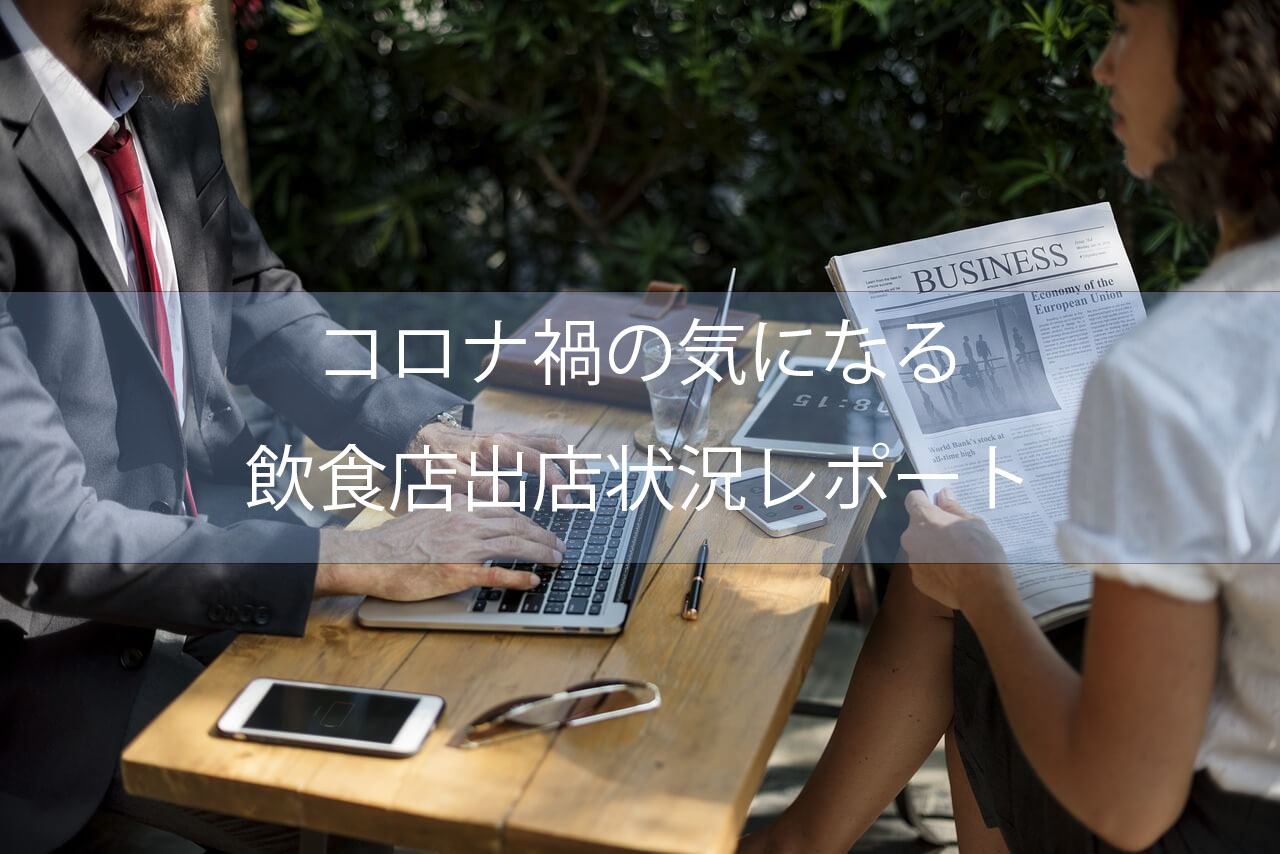 コロナ禍の気になる飲食店出店状況レポート【10月度】