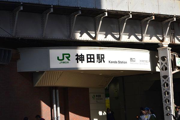 JR神田駅1