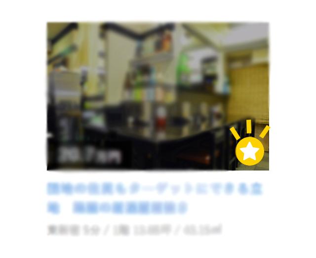お気に入り登録物件ランキング【11/6更新】