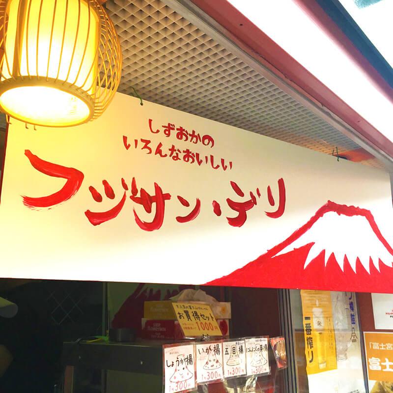 静岡グルメが気軽に楽しめる!観光地・巣鴨に誕生「フジサン・デリ」OPEN