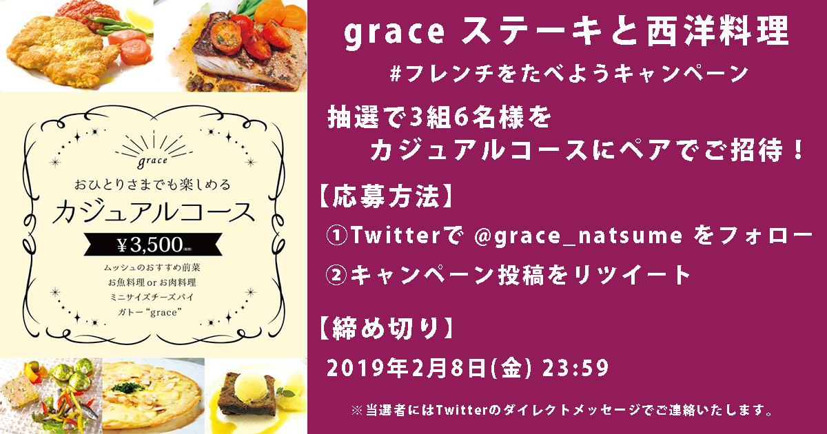 ABC店舗運営「grace ステーキと西洋料理」Twitterキャンペーンは本日2/8まで! 当選者にはカジュアルコースに無料招待!