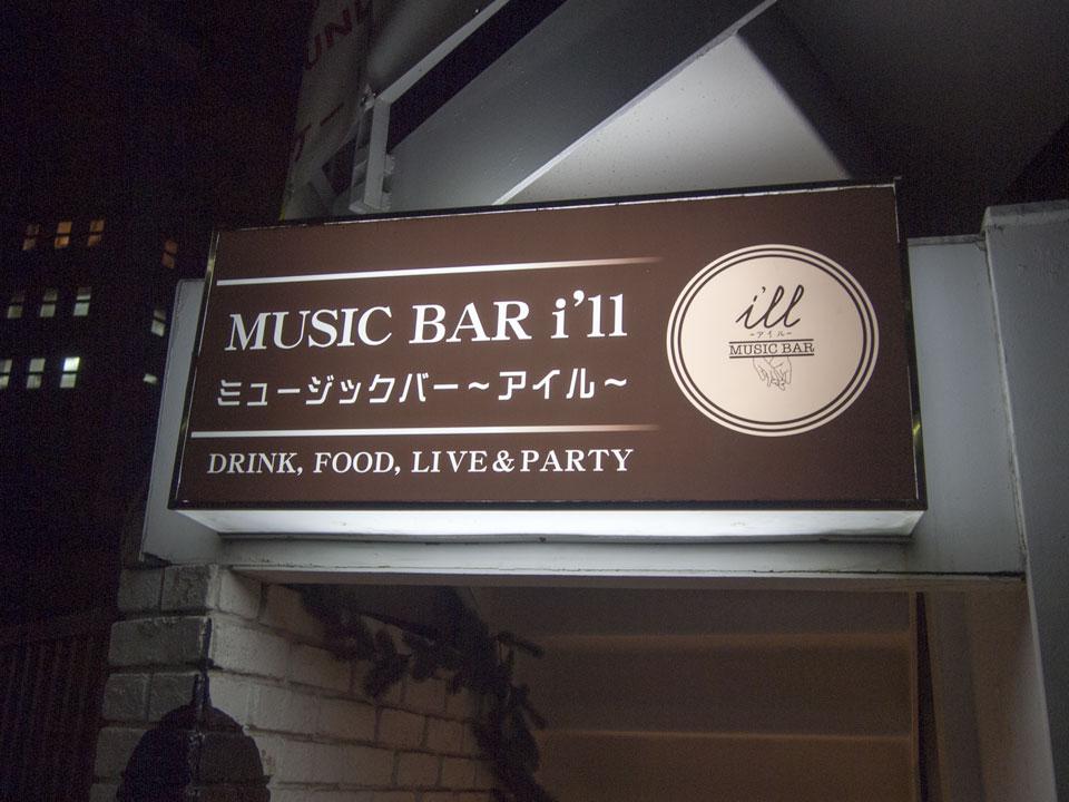 開業者インタビュー 『MUSIC BAR i'll〜アイル〜』 平島蘭さん
