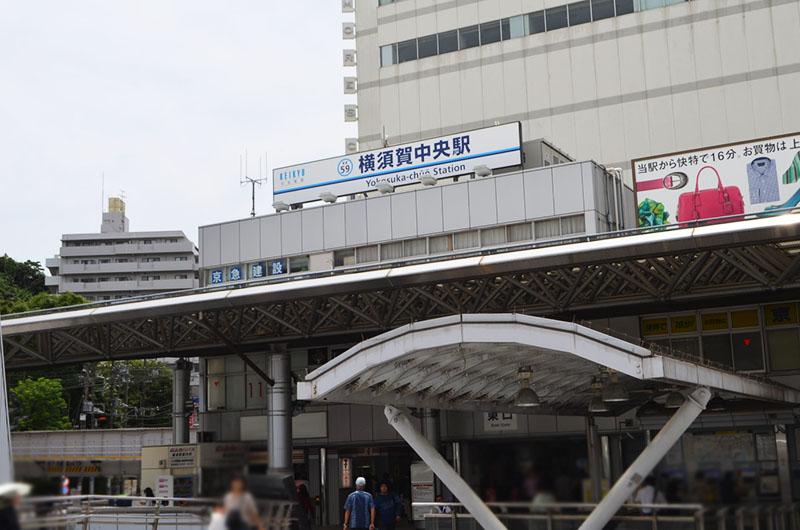 横須賀中央(横須賀市若松町)で居抜きで飲食店を開業するための街情報