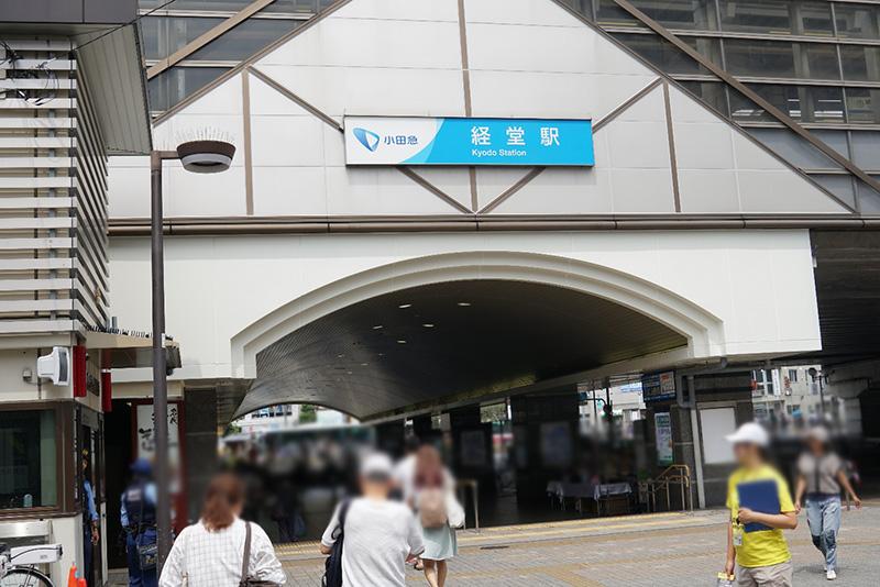 経堂(世田谷区)で居抜きで飲食店を開業するための街情報