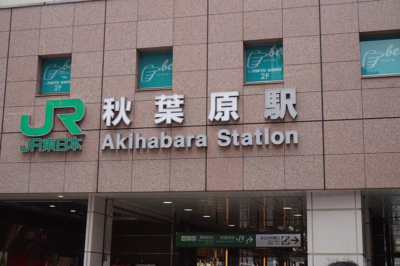 秋葉原(千代田区)で居抜きで飲食店を開業するための街情報