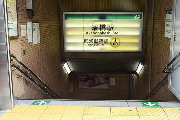 曙橋(新宿区)で居抜きで飲食店を開業するための街情報