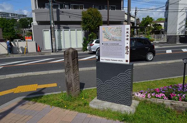 藤沢宿の道標