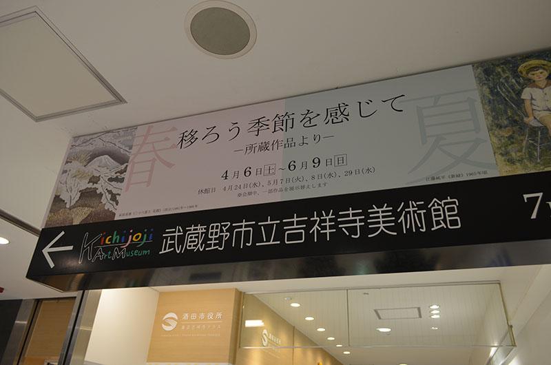 武蔵野吉祥寺美術館