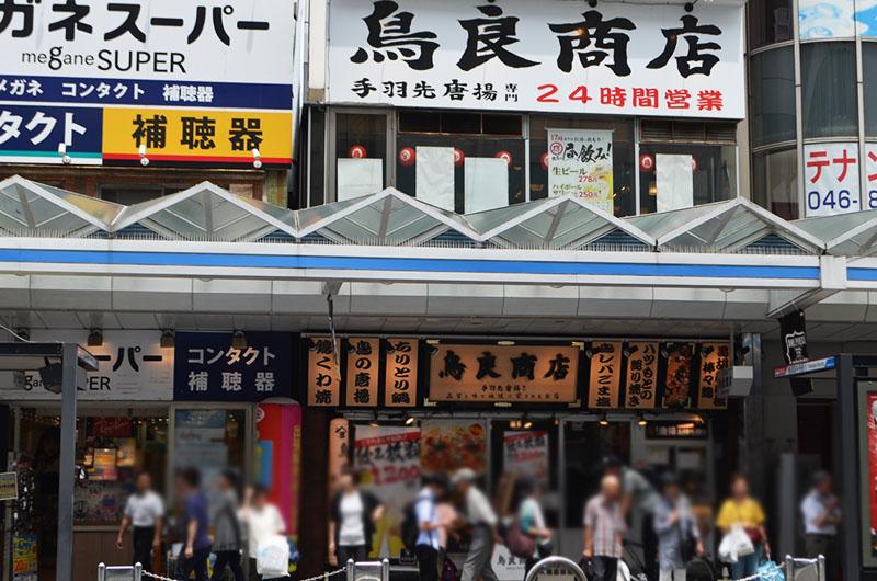 鳥良商店 横須賀中央店
