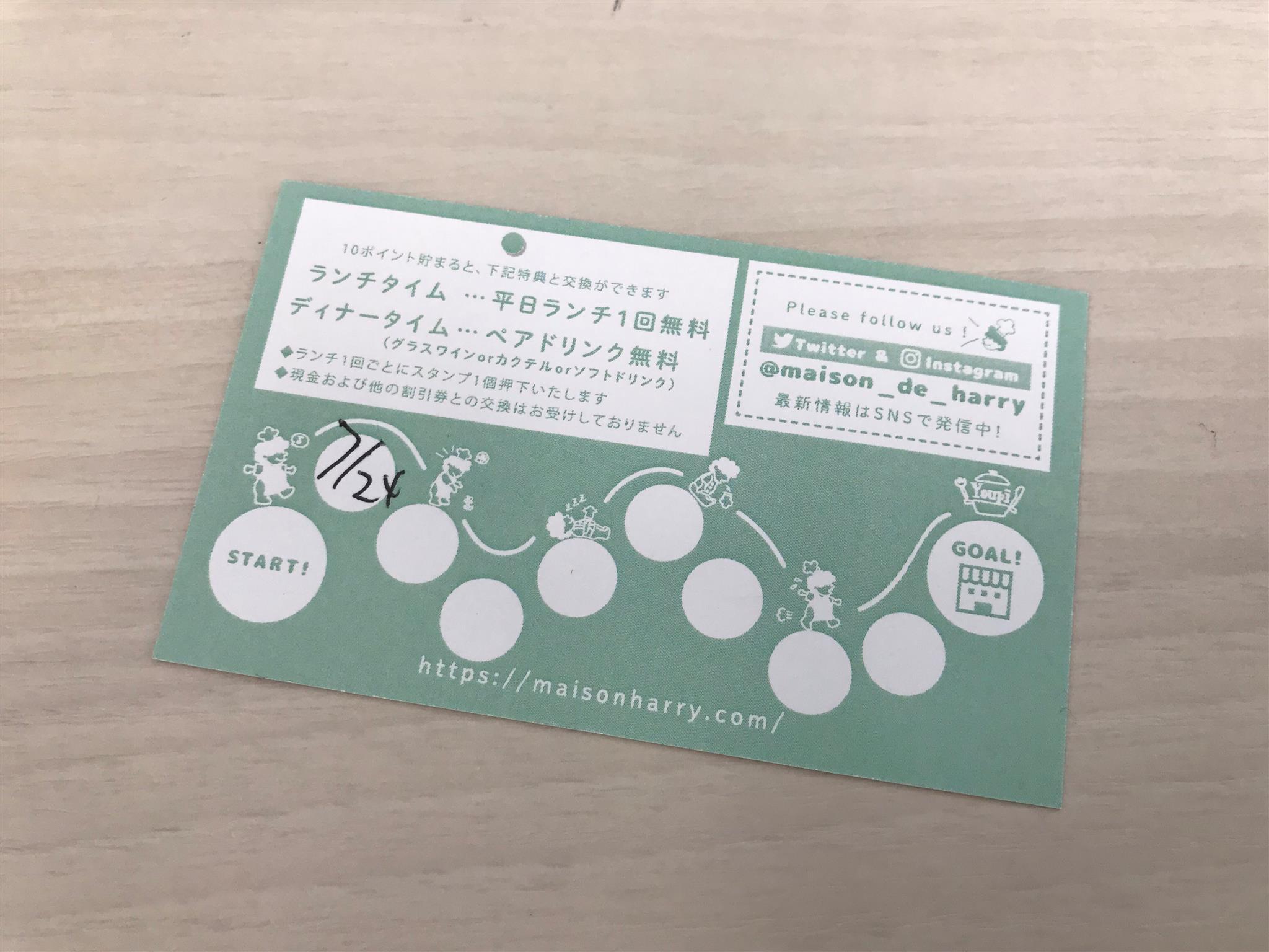 アリーのポイントカード