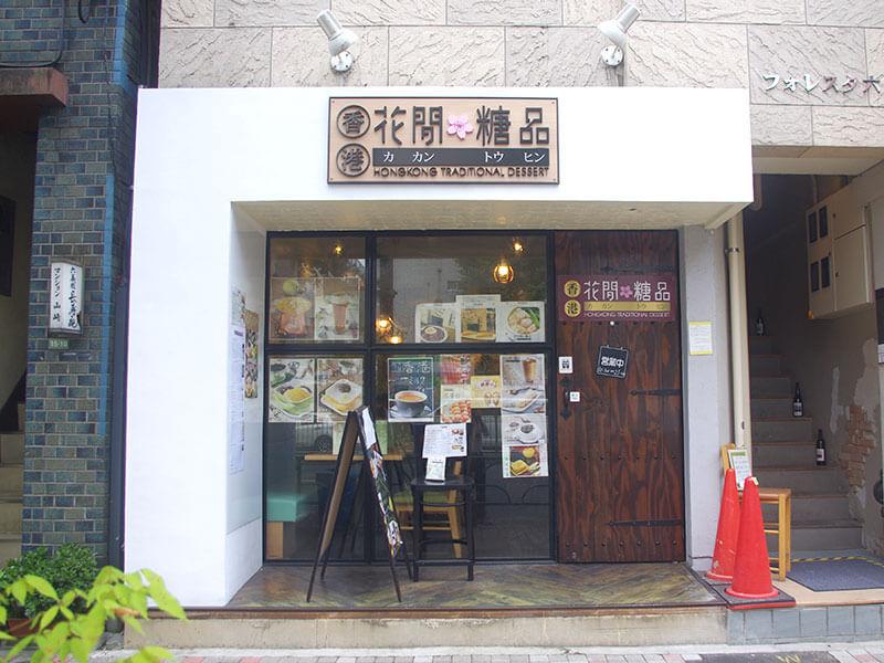 本場の味を堪能!駒込に香港スイーツ専門店「花間糖品」OPEN!