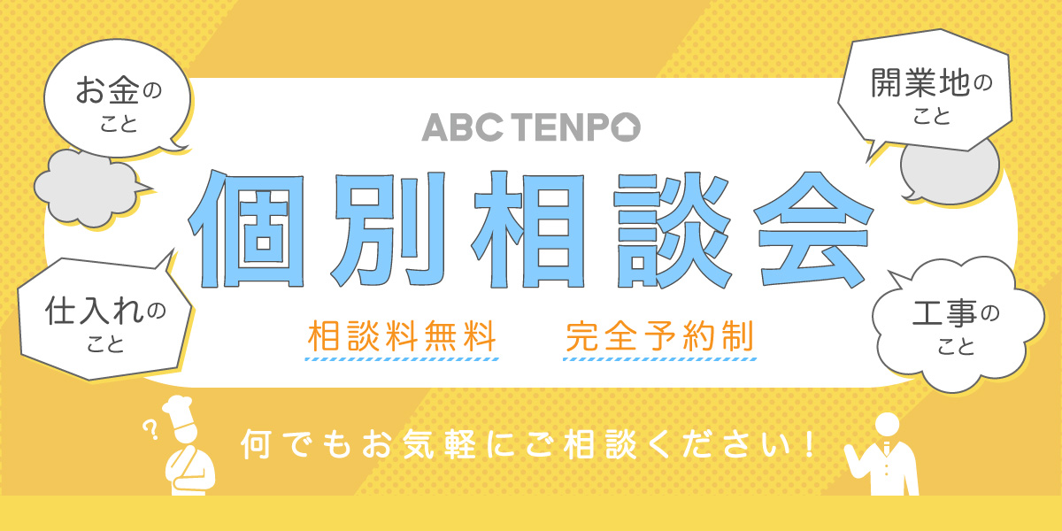 株式会社ABC店舗による飲食店開業希望者向け「個別相談会」始動!
