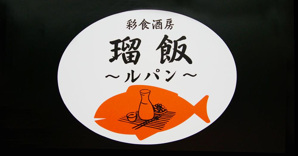 瑠飯 ロゴ