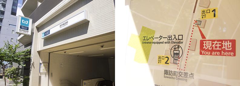 西早稲田駅 出口1