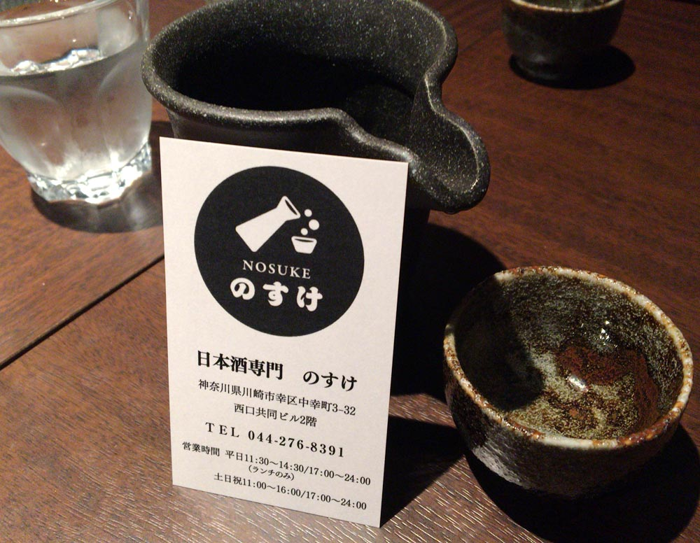 日本酒が〝100種&無制限〟飲みたい放題! 「日本酒専門 のすけ」川崎でオープン【2018年4月】