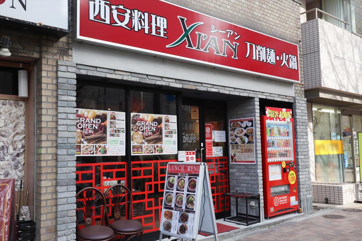 中国西安料理「XI'AN(シーアン)」が五反田にOPEN【2018年12月】