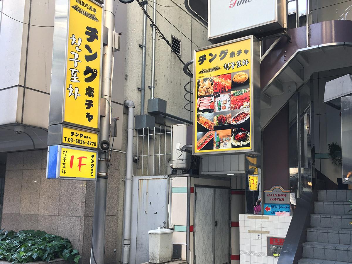 【2018年3月】本場の味が上野広小路で楽しめる! 韓国料理店「チングポチャ」がオープンしました