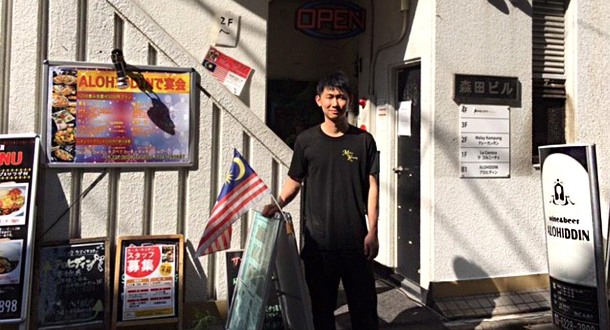 日本で紡ぐマレーシアの和 知ってもらい、楽しんでもあるお店作りを目指す【本郷三丁目】【洋食】