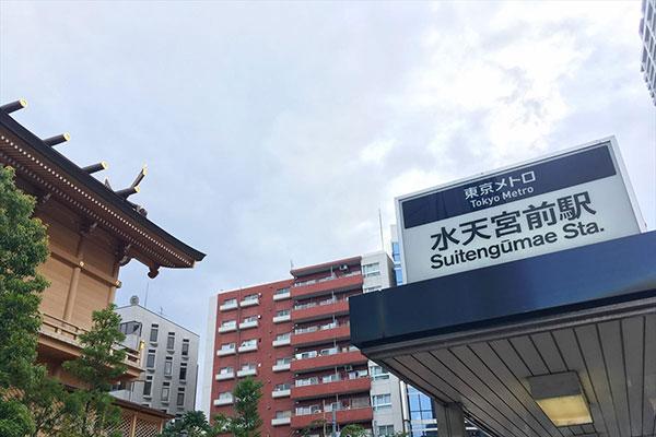 水天宮前(中央区)で居抜きで飲食店を開業するための街情報