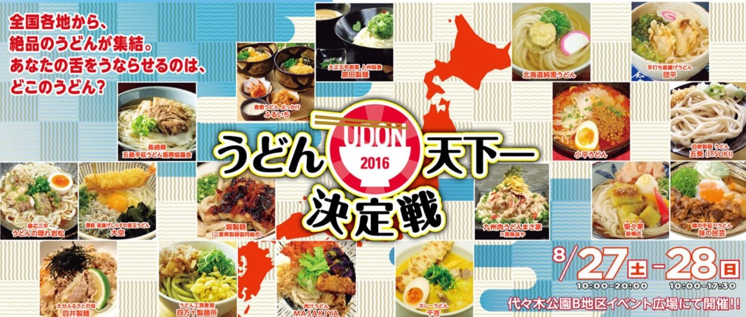 udon2016